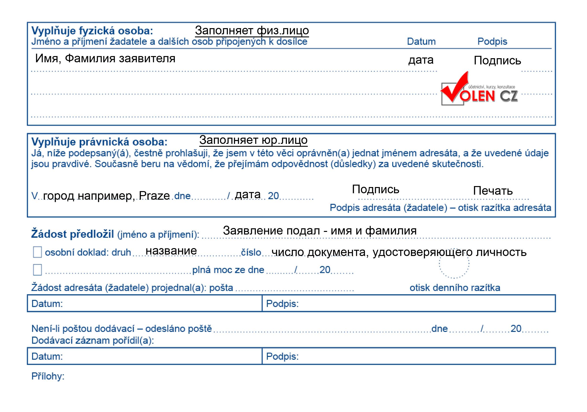 Форум - Авто в Чехии - какие налоги? - Форум: Жизнь в Чехии
